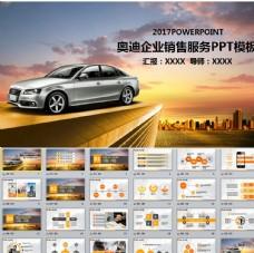 汽车行业PPT模板