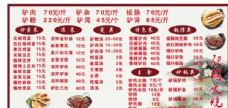 驢肉餐館菜單
