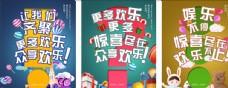歡樂活動系列海報