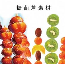 糖葫蘆素材