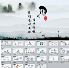 中国风清明节PPT