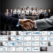 商业计划书PPT