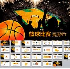 体育篮球PPT模板