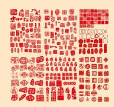 中国风古典传统印章图章传统篆刻