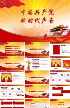 新中国时代声音