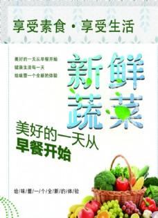 精品新鮮蔬菜