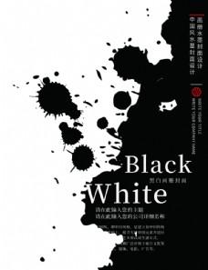 中国风水墨画画册封面