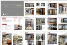 企业画册 隔断建材手册 图册