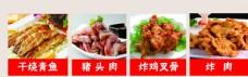 各种特色炒菜