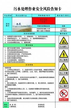 污水处理作业安全风险告知卡