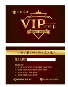 菜館VIP會員卡