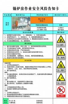 鍋爐房作業安全風險告知卡