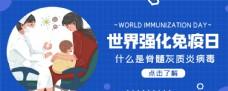 世界强化免疫