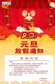 2020年春节鼠年放假通知海报