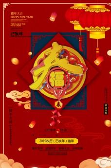 红金春节快乐节日海报