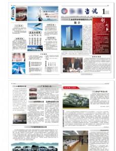 企业宣传商业报纸