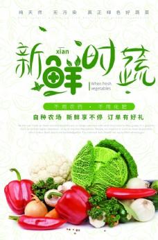 新鲜时蔬无公害蔬菜海报