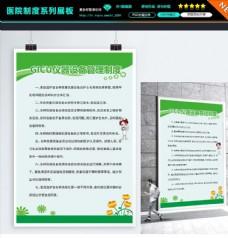 GICU仪器设备管理制度