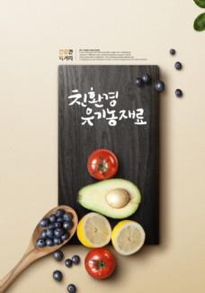 韓國美食創意海報