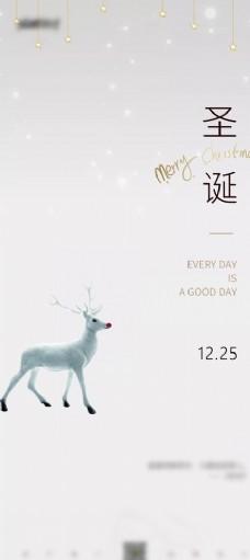 圣誕節手機海報