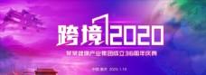 年会会议背景 2020 跨年