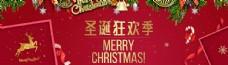 圣诞狂欢季banner