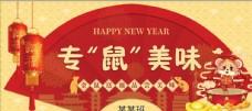 鼠年美食节海报