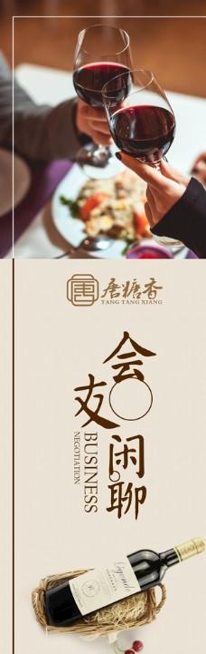 西餐厅下午茶商务餐厅广告