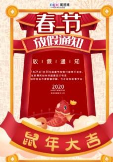 2020春节鼠年元旦放假通知