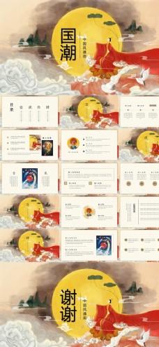 国潮中式复古怀旧中国风模板