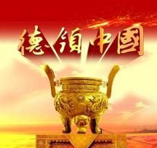 金鼎  金色底柱 德領中國