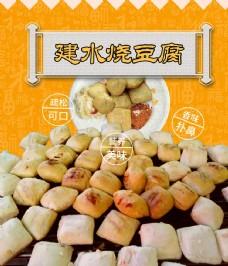建水烧豆腐