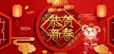 金鼠年新春节庆海报