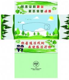保护森林抽纸盒