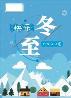 冬至 快乐 饺子 汤圆雪山 房