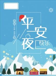 平安夜  圣诞节  快乐