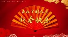 新春快乐扇形展板