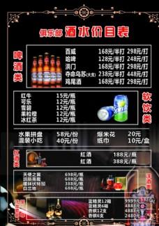 酒水单   价格表