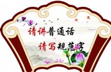 请讲普通话
