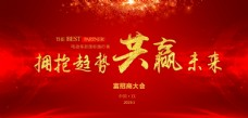 红色 新年 会议背景 招商会