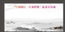 水墨中国风展板