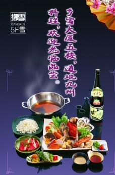 日式火锅餐具垫纸海报