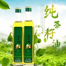 純茶籽油海報
