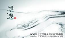 复古水墨中国风名片
