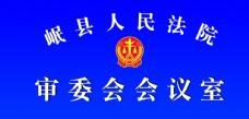 人民法院图片 标志
