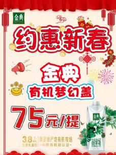 金典海報 約惠新春超市海報