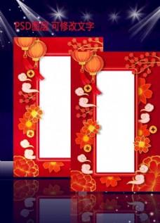 新年紅色邊框