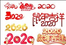 2020 鼠年字体
