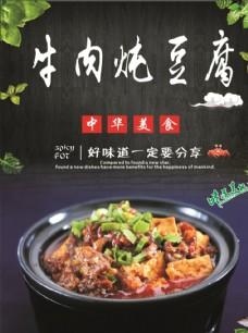 牛肉燉豆腐海報