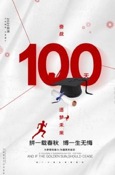 高考奋战100天海报